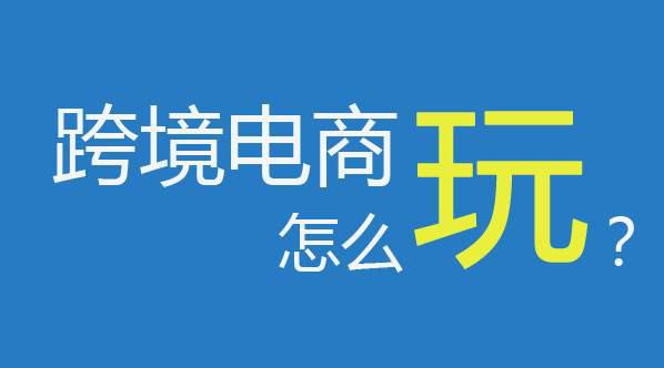 外贸电商系统网站如何提升竞争优势?